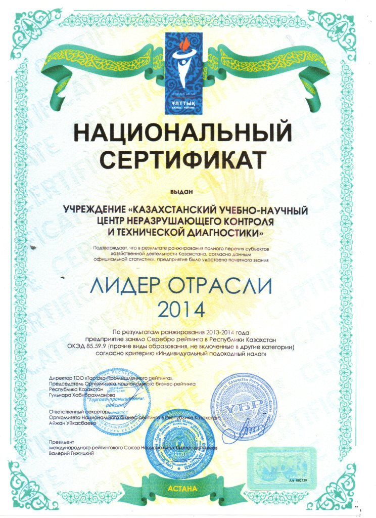 sertifikat-lider-otrasli-2014