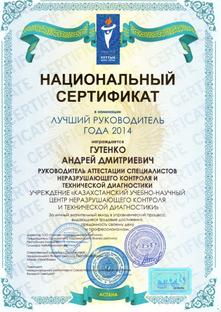 sertifikat-luchshij-rukovoditel-2014