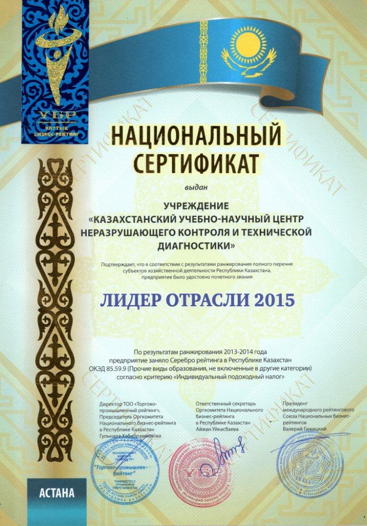 nac-sertifikat-2016