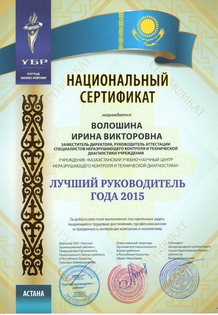 nac-sertifikat-2016_1